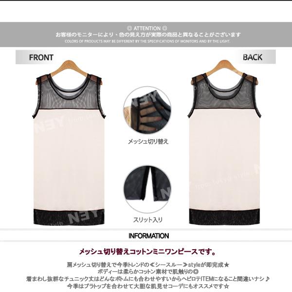 ボディコン通販商品:チュール切替タイトワンピース・ベージュ415737・イメージ写真3