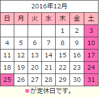 エロ下着ボディコン激安通販12月カレンダー