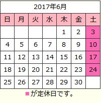 2017年6月営業日カレンダー