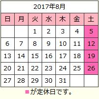 2017年8月営業日カレンダー