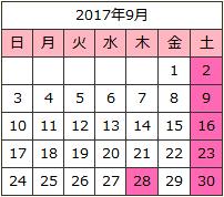2017年9月営業日カレンダー