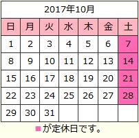 2017年10月営業日カレンダー